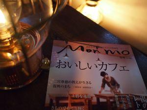 Monmo